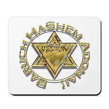 Baruch Yeshua! Mousepad