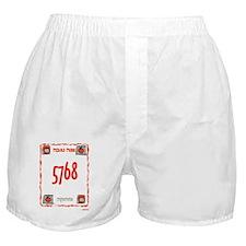 Happy New Year 5768 Boxer Shorts