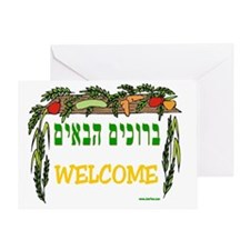 Welcome Sukkah Greeting Card