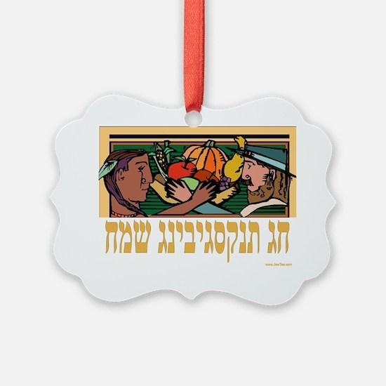 Happy Thanksgiving Hebrew Ornament