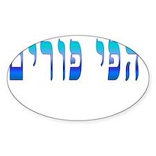 Happy Purim Hebrew Decal