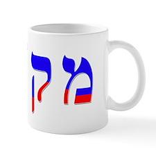 McCain Hebrew flat Mug