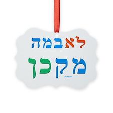 nobama yes mccain hebrew Ornament