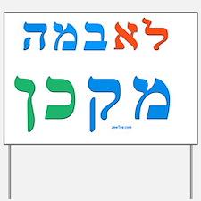 nobama yes mccain hebrew Yard Sign