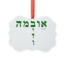 Obama Biden Hebrew Ornament