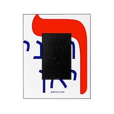 Romney Ryan Hebrew flat Picture Frame