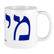 Hebrew Mitt Mug