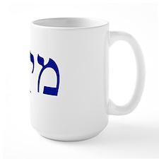 Hebrew Mitt Mug