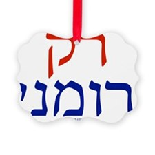 Only Romney Hebrew flat Ornament