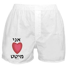 I Love Mitt Hebrew Boxer Shorts