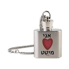 I Love Mitt Hebrew Flask Necklace