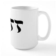Mitt for President Faux Yiddish Mug