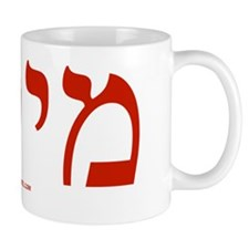 Mitt in Hebrew Mug
