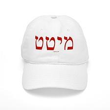 Mitt in Hebrew Baseball Cap