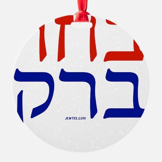 Vote For Obama Hebrew Ornament
