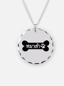 MADAM - BLACK DOG in Thai Language Script Necklace