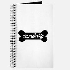 MADAM - BLACK DOG in Thai Language Script Journal