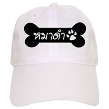 MADAM - BLACK DOG in Thai Language Script Baseball Cap