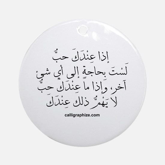If You Have Love (Arabic) Ornament (Round)