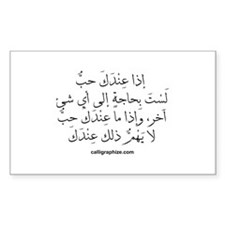 If You Have Love (Arabic) Rectangle Decal