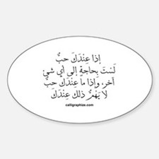 If You Have Love (Arabic) Oval Decal