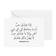 If You Have Love (Arabic) Greeting Cards (Package