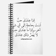 If You Have Love (Arabic) Journal