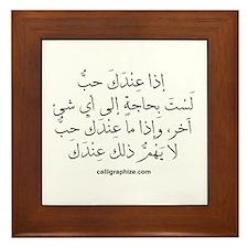 If You Have Love (Arabic) Framed Tile