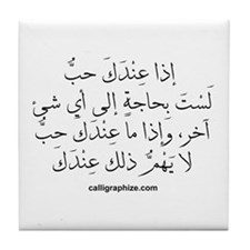 If You Have Love (Arabic) Tile Coaster