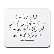 If You Have Love (Arabic) Mousepad