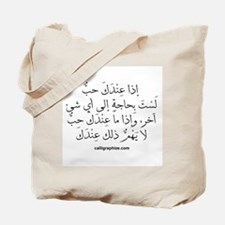 If You Have Love (Arabic) Tote Bag