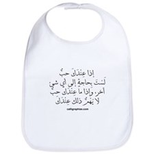 If You Have Love (Arabic) Bib