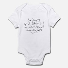 If You Have Love (Arabic) Infant Bodysuit