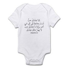 If You Have Love (Arabic) Onesie