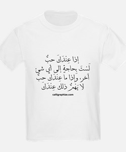 If You Have Love (Arabic) Kids T-Shirt