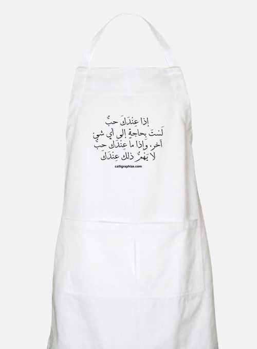 If You Have Love (Arabic) BBQ Apron