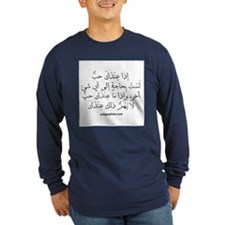 If You Have Love (Arabic) T
