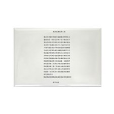 Compact Chinese Heart Sutra Rectangle Magnet
