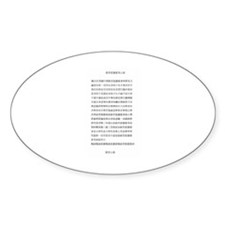 Compact Chinese Heart Sutra Oval Decal