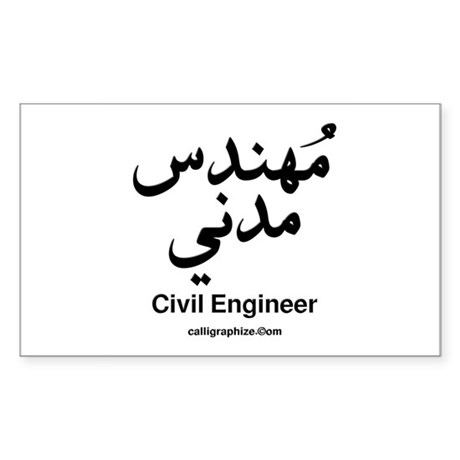 Civil Engineer Arabic Calligraphy Sticker (Rectang