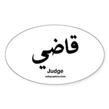 Judge Arabic Calligraphy Oval Decal