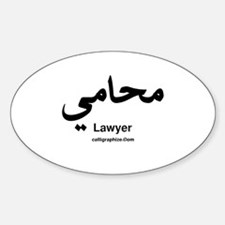 Lawyer Arabic Calligraphy Oval Decal