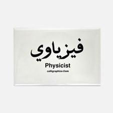 Physicist Arabic Calligraphy Rectangle Magnet