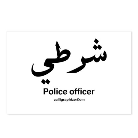 Police Officer Arabic Calligraphy Postcards (Packa