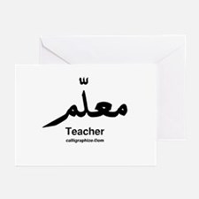 Teacher Arabic Calligraphy Greeting Cards (Package