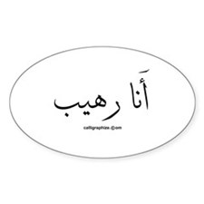 I'm Awesome - Arabic Calligraphy Oval Decal