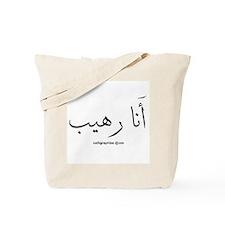 I'm Awesome - Arabic Calligraphy Tote Bag