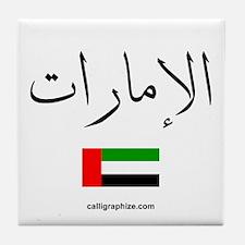 United Arab Emirates Flag Arabic Tile Coaster