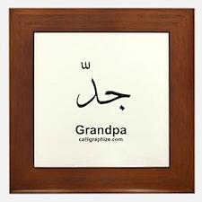 Arabic Calligraphy Framed Tile