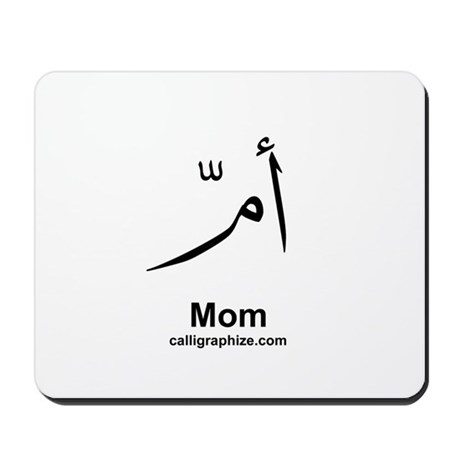 Arabic Calligraphy Mousepad By Calligraphize